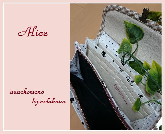 Alice 布財布1