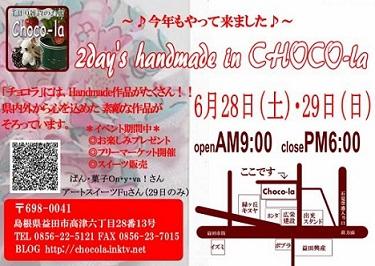 chocola_20140623115259499.jpg