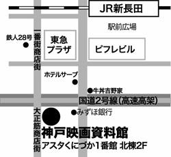 神戸映画資料館_地図