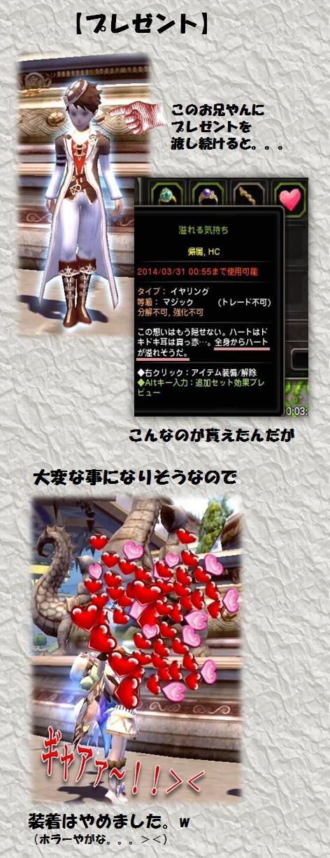20140304_02.jpg