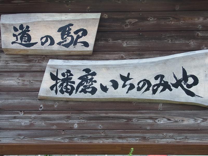 02ichinomiya20140805.jpg