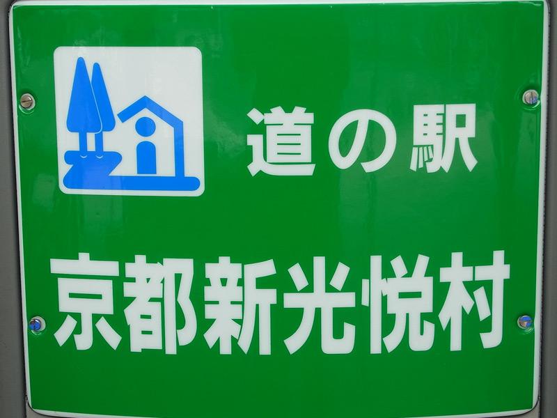 05shinko20140805.jpg