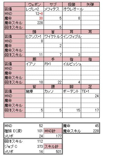 WHM20140315-jaku-2.jpg