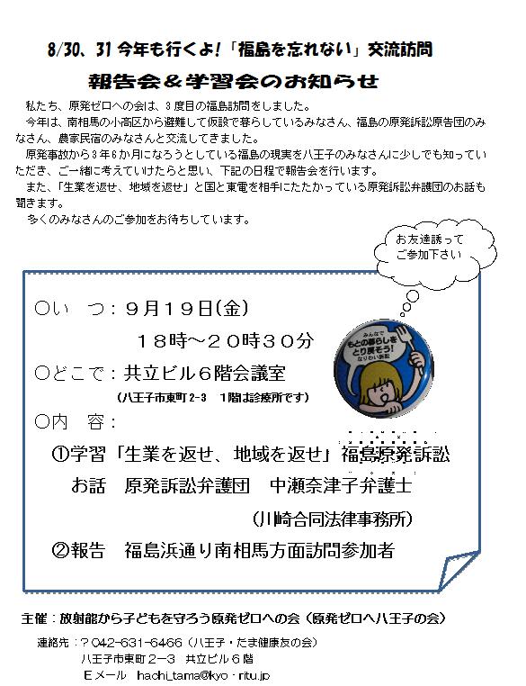 福島訪問報告会