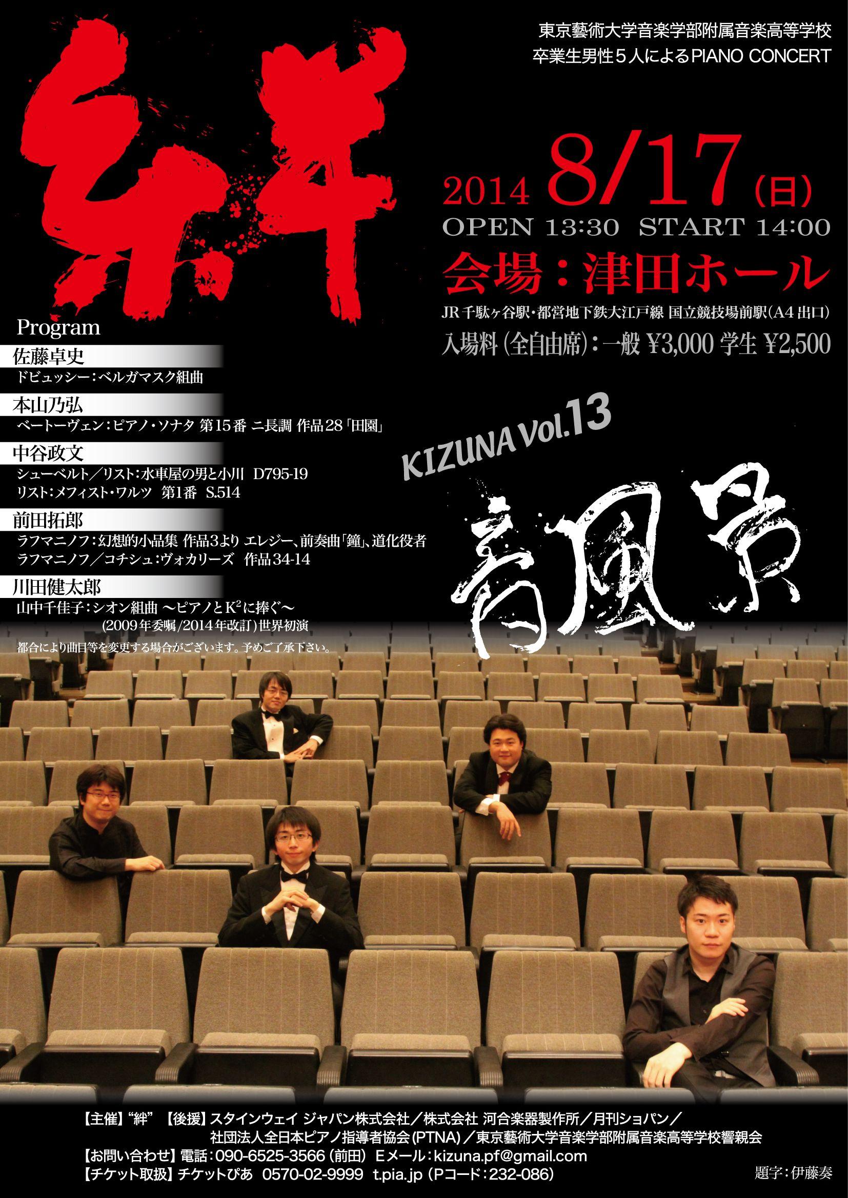 Kizuna Vol.13 Omote