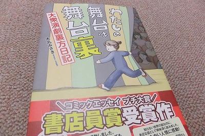 book_butaiura.jpg