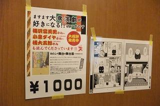 butaiura_mokuba.jpg