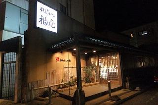 choushi_fukuya.jpg