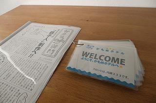 choushi_kamome.jpg