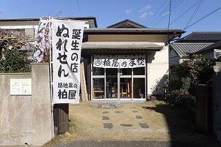 choushi_kashiwaya.jpg