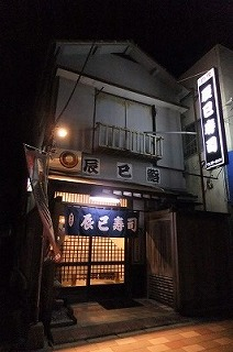 choushi_tatsumizushi.jpg