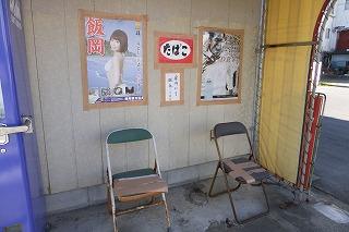 iioka_machiaijo.jpg