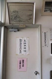 iioka_shiryosa_tobira.jpg