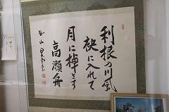 sasagawa_kakuei.jpg