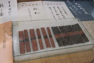 sasagawa_komafuda.jpg