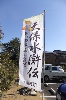 sasagawa_suikodennobori.jpg