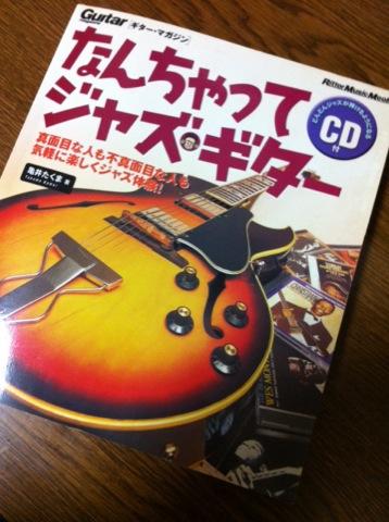 jazzguitar0319.jpg