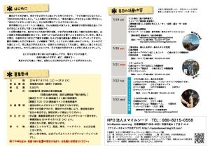 2014高校生募集フライヤー(裏面)