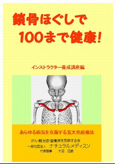 鎖骨ほぐしで100まで健康!