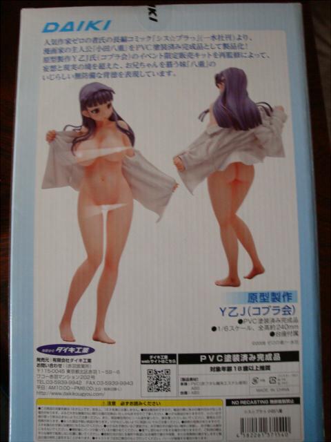 小田八重フィギュアパッケ裏