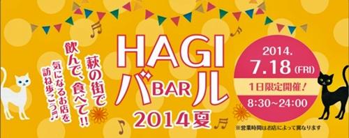 HAGIバル