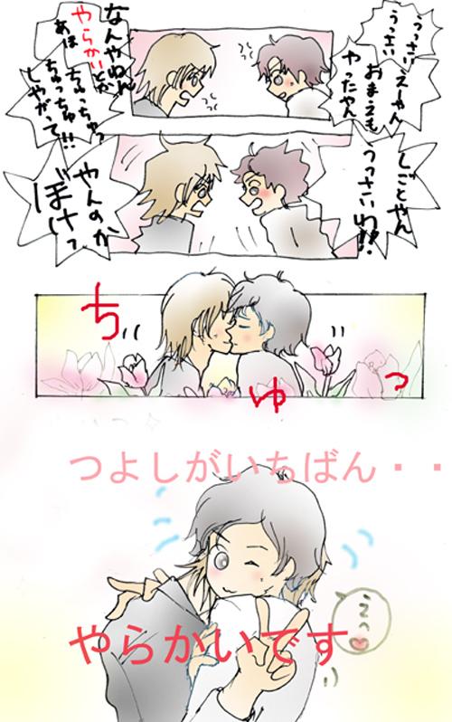 いちばんやらかいキス1
