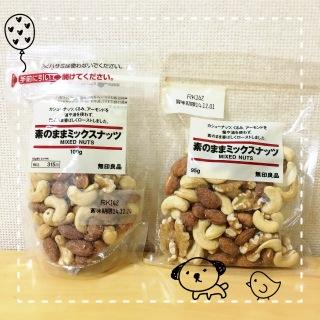 左が従来品で、右が新しく出たほう。 内容量が100g → 95g、値段は315円 → 350円。 でもいいんです。 3種類のナッツ が安定してバランスよく入っててくれれば。
