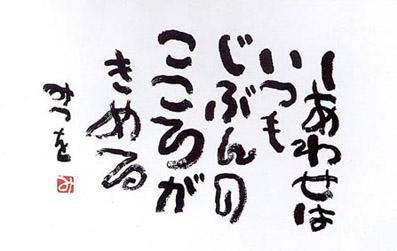 相田みつを1