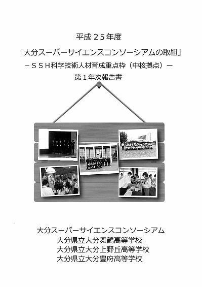 大分舞鶴高校講演会