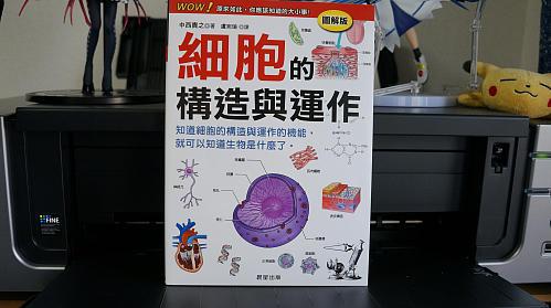 細胞の仕組み(台湾語版)