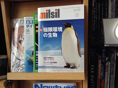 milsil ミルシル 国立科学博物館発行