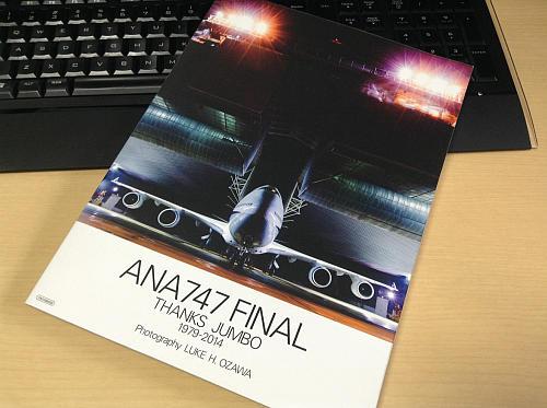 ANA 747 FINAL