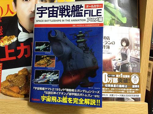 宇宙戦艦FILE アニメ編