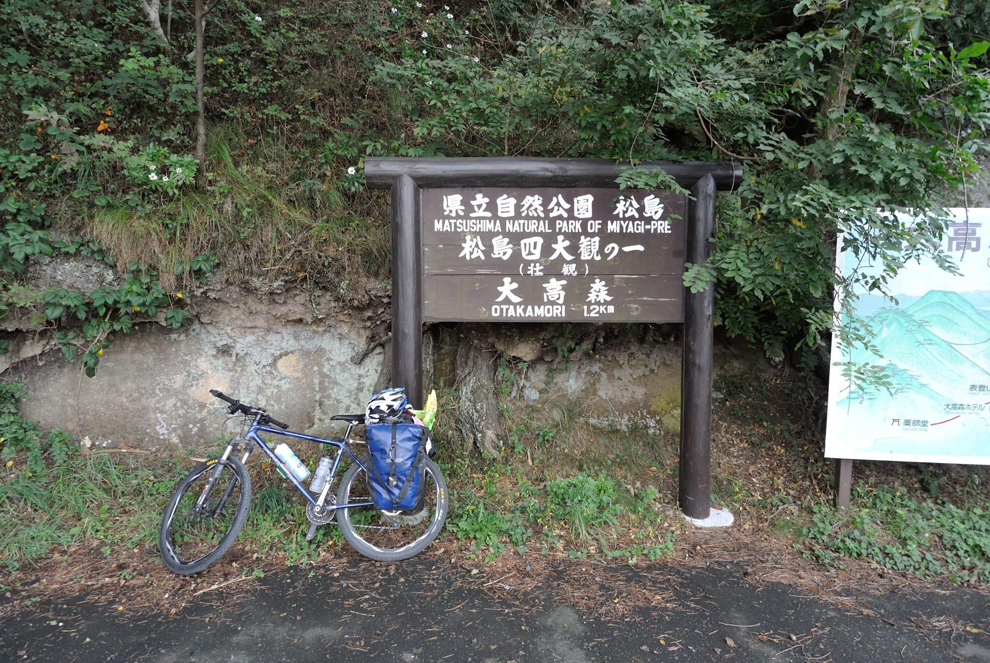 松島4大観_壮観の入り口