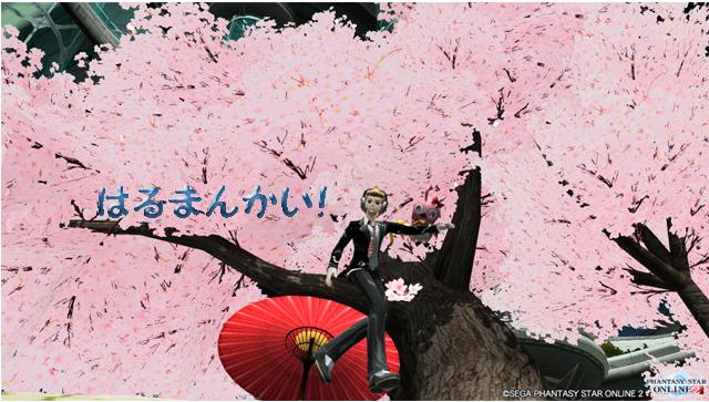 【PSO2 詠里】春満開1