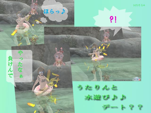 【PSO2】水遊び7