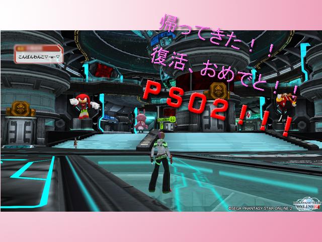 【PSO2】再開祝!1