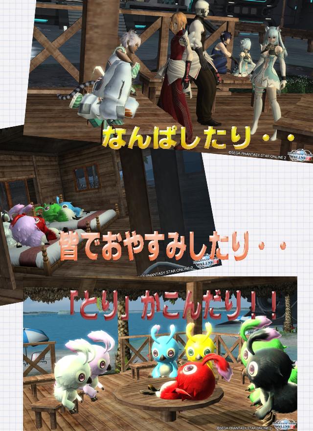 【PSO2】チーム活動 3
