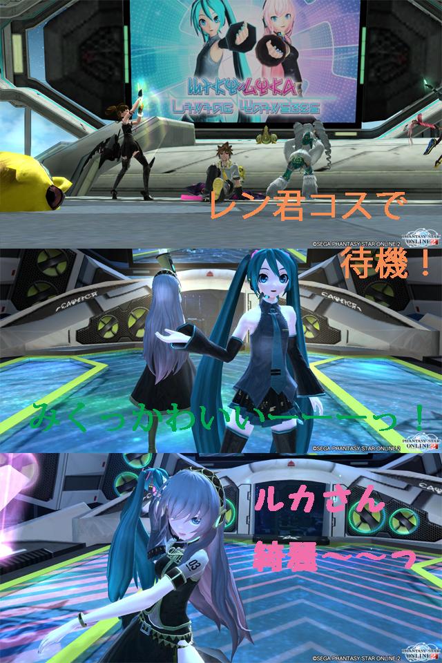 【PSO2】ミクライブ2