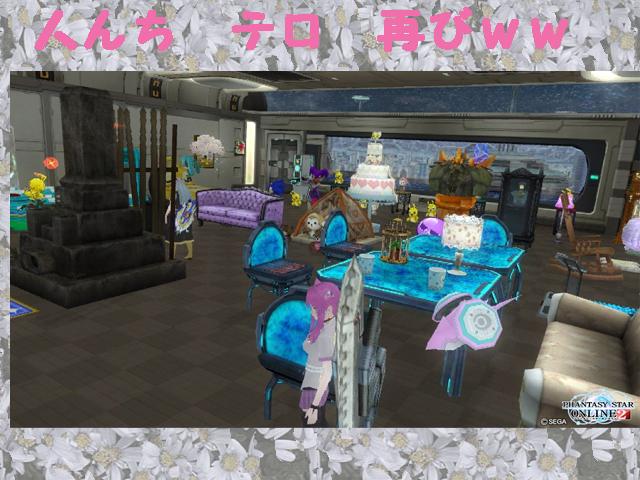 【PSO2】部屋テロ!!