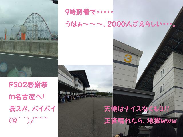 【PSO2】感謝祭1