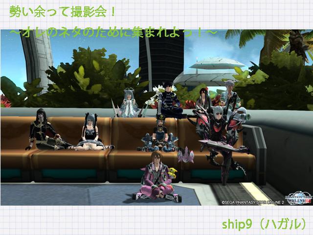 【PSO2】8月20日SS