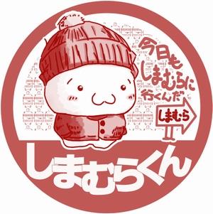 shimamura-gazou002.jpg