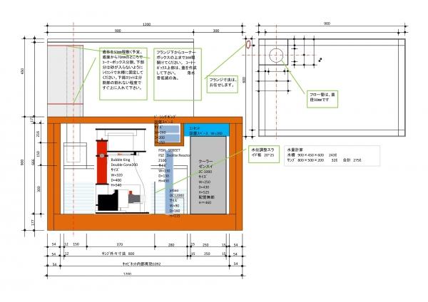 水槽 製作図_01 1000