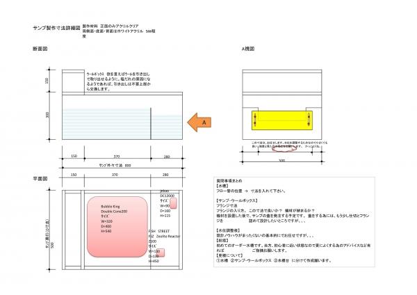 水槽 製作図_02 2000