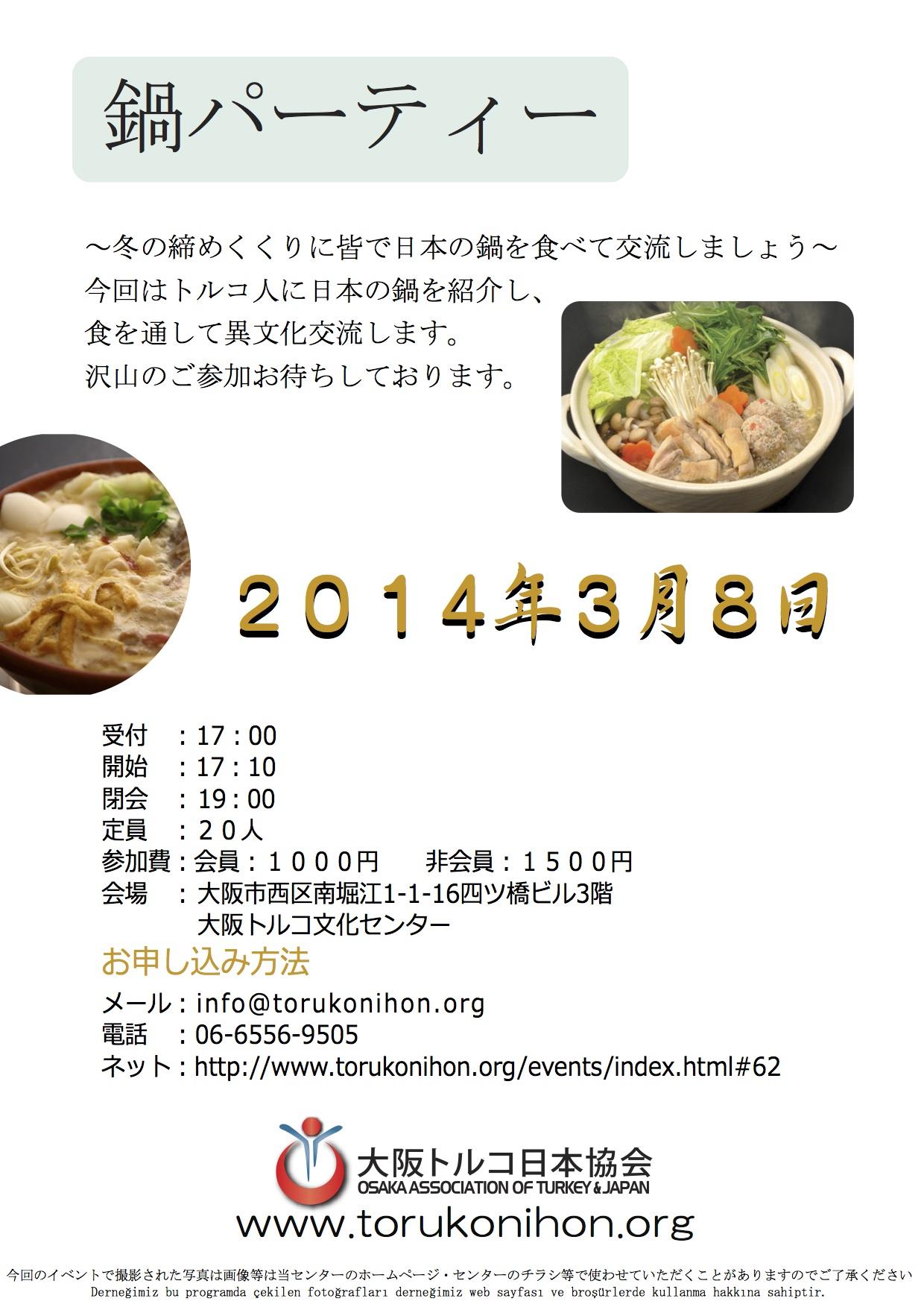 鍋パーティー copy