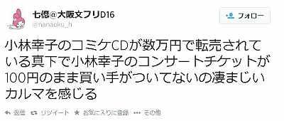 kobayashi-sachiko-ticket-urenai.jpg