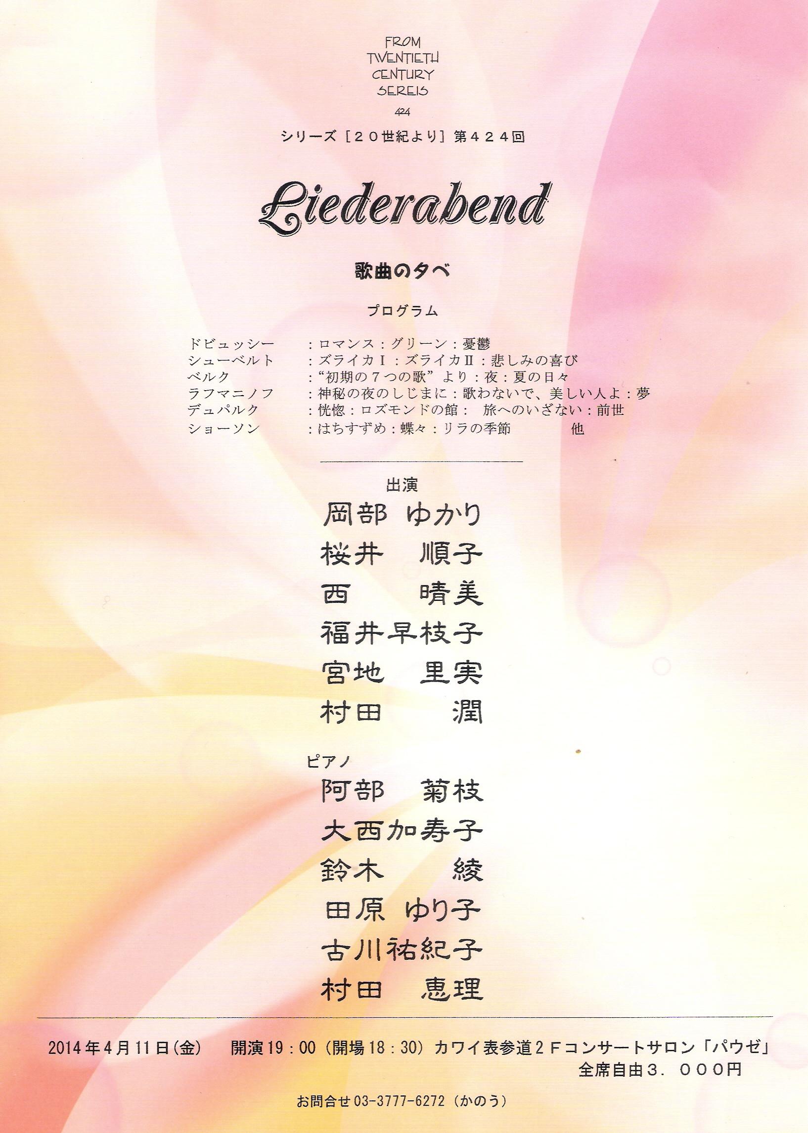 20140411 福井Liederabend