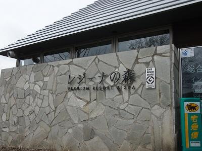 レジーナの森は福島県