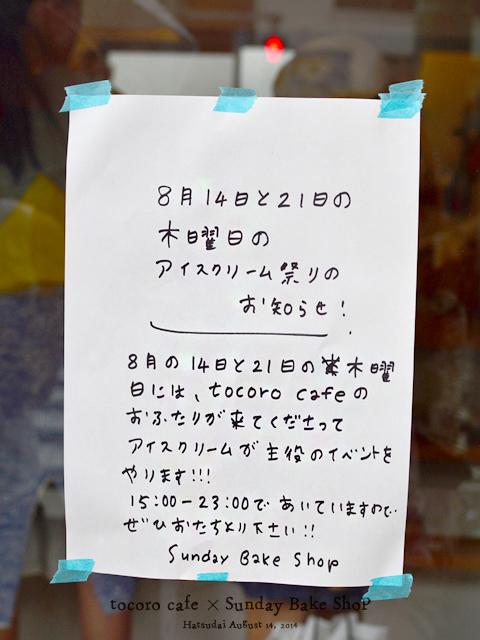 DSC_0079mのコピー